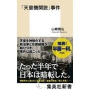 「天皇機関説」事件(集英社) [電子書籍]
