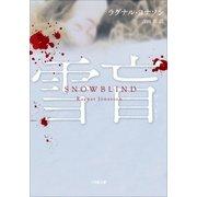 雪盲~SNOWBLIND~(小学館) [電子書籍]