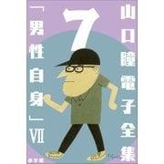 山口瞳 電子全集7『男性自身 VII 1988~1991年』(小学館) [電子書籍]