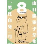 山口瞳 電子全集8『男性自身 VIII 1992~1995年』(小学館) [電子書籍]
