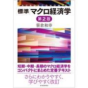 標準 マクロ経済学(第2版)(東洋経済新報社) [電子書籍]