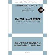 サイクルベースあさひ(東洋経済新報社) [電子書籍]