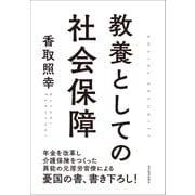教養としての社会保障(東洋経済新報社) [電子書籍]
