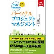 パーソナルプロジェクトマネジメント 増補改訂版(日経BP社) [電子書籍]