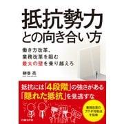 抵抗勢力との向き合い方(日経BP社) [電子書籍]