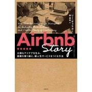 Airbnb Story―大胆なアイデアを生み、困難を乗り越え、超人気サービスをつくる方法 (日経BP社) [電子書籍]