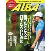 ALBA(アルバトロスビュー) No.724(プレジデント社) [電子書籍]