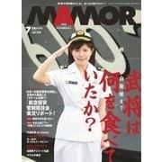 MamoR(マモル) 2017年7月号(扶桑社) [電子書籍]