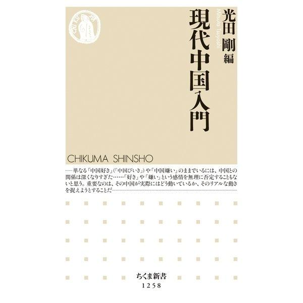 現代中国入門(筑摩書房) [電子書籍]