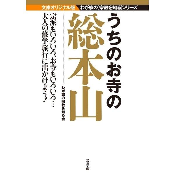 うちのお寺の総本山 (双葉社) [電子書籍]