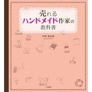 売れるハンドメイド作家の教科書 (二見書房) [電子書籍]