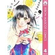 ハニーレモンソーダ 4(集英社) [電子書籍]
