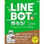 LINE BOTを作ろう! Messaging APIを使ったチャットボットの基礎と利用例(翔泳社) [電子書籍]