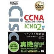 シスコ技術者認定教科書 CCNA Routing and Switching ICND2編 v3.0 テキスト&問題集 [対応試験]200-105J/200-125J(翔泳社) [電子書籍]