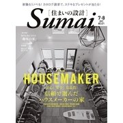 SUMAI no SEKKEI(住まいの設計) 2017年7・8月号(扶桑社) [電子書籍]