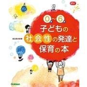 0歳~6歳子どもの社会性の発達と保育の本(学研) [電子書籍]