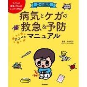0-5歳児 病気とケガの救急&予防カンペキマニュアル(学研) [電子書籍]
