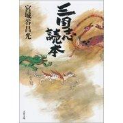 三国志読本(文藝春秋) [電子書籍]