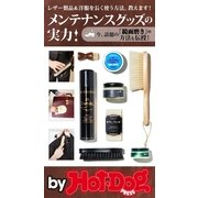 by Hot-Dog PRESS メンテナンスグッズの実力!(講談社) [電子書籍]