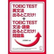 【新形式問題対応】TOEIC(R) TEST 英文法出るとこだけ!/TOEIC(R) TEST 文法・語彙 出るとこだけ!問題集 合本版(アルク) [電子書籍]