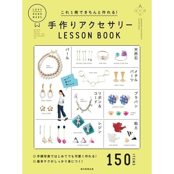 これ一冊できちんと作れる! 手作りアクセサリーLESSON BOOK(朝日新聞出版) [電子書籍]