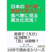日本の食べ物、英語で言うと?食べ物に見る異文化交流!(まんがびと) [電子書籍]