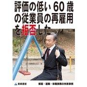 評価の低い60歳の従業員の再雇用を拒否した(解雇・退職・休職実務の失敗事例)(東峰書房) [電子書籍]