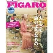 フィガロジャポン(madame FIGARO japon) 2017年7月号(CCCメディアハウス) [電子書籍]