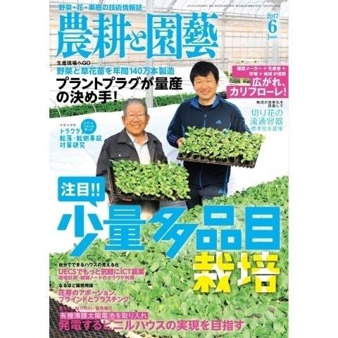 農耕と園芸 2017年6月号(誠文堂新光社) [電子書籍]