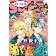 Sho-Comi 2017年12号(2017年5月20日発売)(小学館) [電子書籍]