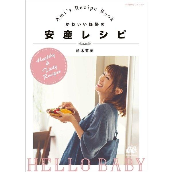 かわいい妊婦の安産レシピ~Ami's Recipe Book~(小学館) [電子書籍]