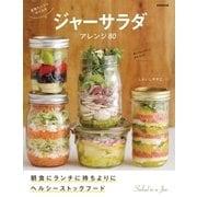 野菜たっぷり作りおきジャーサラダ アレンジ80(英和出版) [電子書籍]
