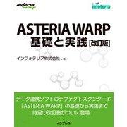 ASTERIA WARP 基礎と実践 改訂版(インプレス) [電子書籍]