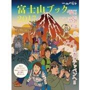 富士山ブック 2017(山と溪谷社) [電子書籍]