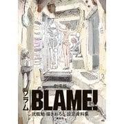 劇場版「BLAME!」 弐瓶勉描きおろし設定資料集(講談社) [電子書籍]