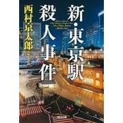 新・東京駅殺人事件(光文社) [電子書籍]