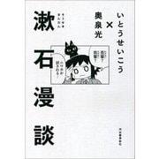 漱石漫談 (河出書房新社) [電子書籍]