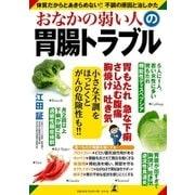 おなかの弱い人の胃腸トラブル(幻冬舎) [電子書籍]