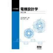 大学課程  電機設計学  改訂3版(オーム社) [電子書籍]