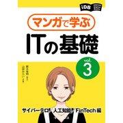 マンガで学ぶITの基礎 Vol.3 サイバーテロ/人工知能/FinTech編(インプレス) [電子書籍]