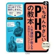 いちばんやさしいPHPの教本 第2版 人気講師が教える実践Webプログラミング(インプレス) [電子書籍]