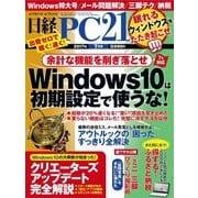 日経PC21 2017年7月号(日経BP社) [電子書籍]