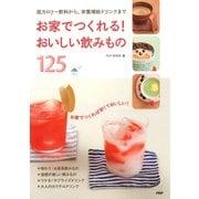 お家でつくれる! おいしい飲みもの125 低カロリー飲料から、栄養補給ドリンクまで(PHP研究所) [電子書籍]