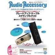 AudioAccessory(オーディオアクセサリー) 165号(音元出版) [電子書籍]