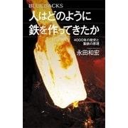人はどのように鉄を作ってきたか 4000年の歴史と製鉄の原理(講談社) [電子書籍]