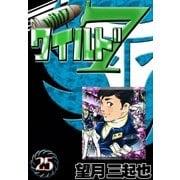 ワイルド7 (25)(eBookJapan Plus) [電子書籍]