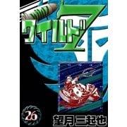 ワイルド7 (26)(eBookJapan Plus) [電子書籍]