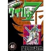 ワイルド7 (48)(eBookJapan Plus) [電子書籍]