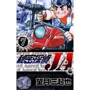 秘密探偵JA (7)(eBookJapan Plus) [電子書籍]