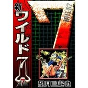 新ワイルド7 (7)(eBookJapan Plus) [電子書籍]